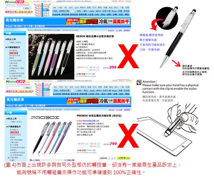 觸控筆 系列產品